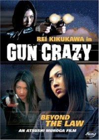 Cover to the DVD for Gun Crazy 2: Beyond the Law